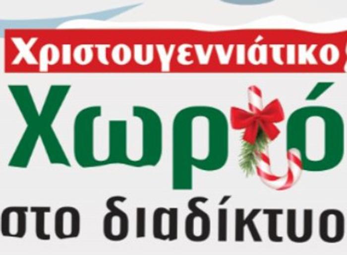 799 άτομα ανά ημέρα και 27.541 συνολικά οι επισκέπτες στο διαδικτυακό χριστουγεννιάτικο χωριό του Δήμου Λεβαδέων
