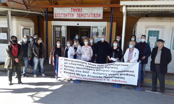 Κινητοποίηση για την ενίσχυση του νοσοκομείου Λιβαδειάς