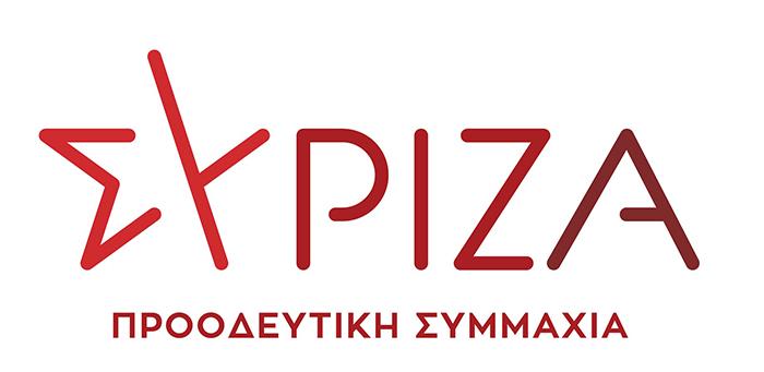 Ολοκληρώθηκαν οι διαδικασίες ανάδειξης νέων Συντονιστικών Οργάνων και Νομαρχιακής Επιτροπής στον ΣΥΡΙΖΑ Προοδευτική Συμμαχία Βοιωτίας