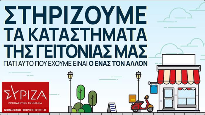 Ν.Ε. ΣΥΡΙΖΑ-ΠΡΟΟΔΕΥΤΙΚΗ ΣΥΜΜΑΧΙΑ Βοιωτίας: Να στηρίξουμε τα τοπικά καταστήματα και τις μικρές επιχειρήσεις της περιοχής μας