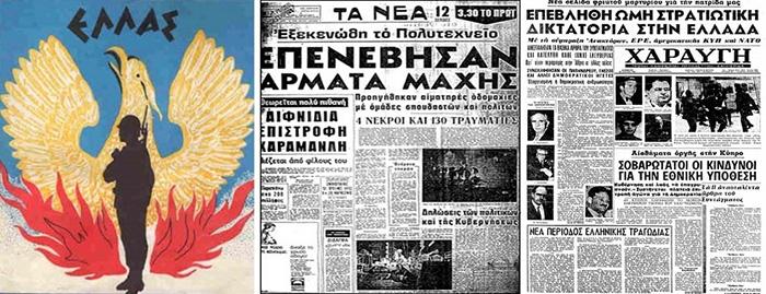 Πραξικόπημα Συνταγματαρχών. Το χρονικό της 21ης Απριλίου 1967