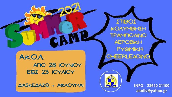 O ΑΚΟΛ διοργανώνει camp 2021 αθλητικών δραστηριοτήτων και παιχνιδιών απο 28 Ιουνίου μέχρι 23 Ιουλίου