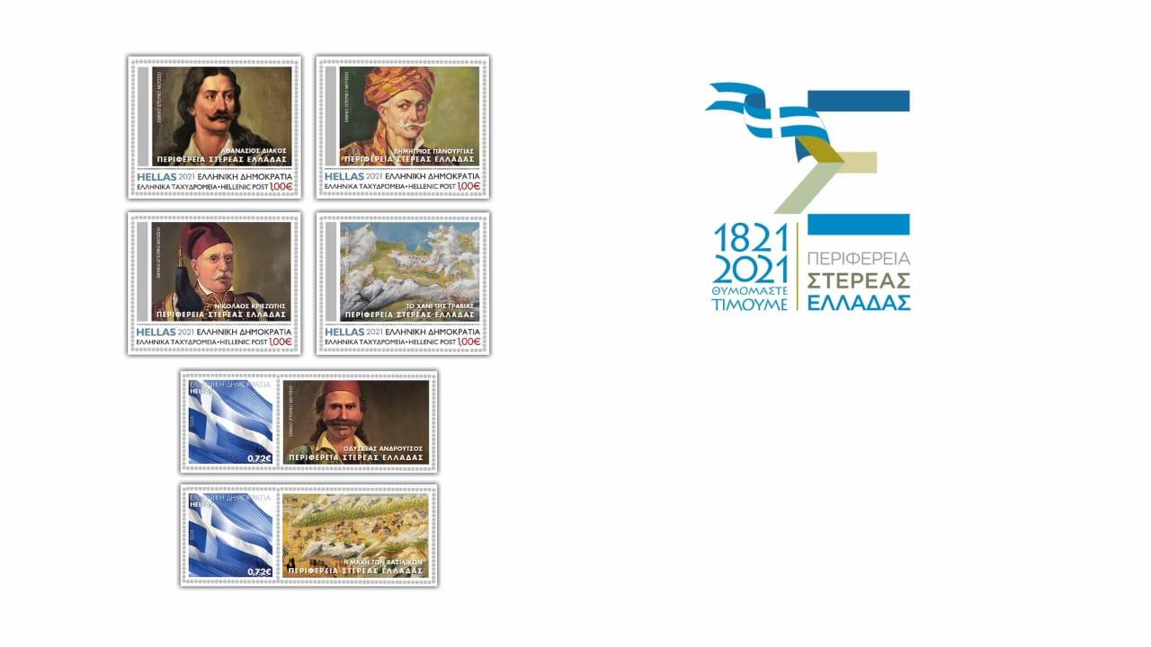 Παρουσιάστηκαν τα επετειακά γραμματόσημα της Περιφέρειας Στερεάς Ελλάδας