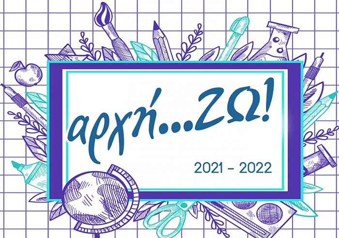 Παράταση προθεσμίας υποβολής αιτήσεων για το σχολικό βοήθημα 100 € μέσω της δράσης «αρχή…ΖΩ!»