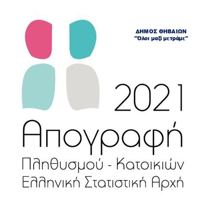 Απογραφή 2021: «Όλο μαζί μετράμε» για το μέλλον και την ενίσχυση του τόπου μας