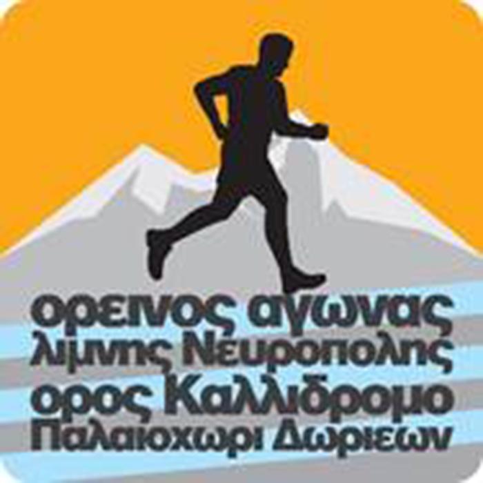 2ος Ορεινός Αγώνας Τρεξίματος «Λίμνη Νευρόπολη 2021»