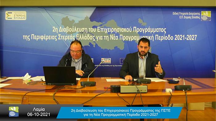 Ανοιχτή διαβούλευση για το σχεδιασμό του ΠΕΠ Στερεάς Ελλάδας 2021-2027